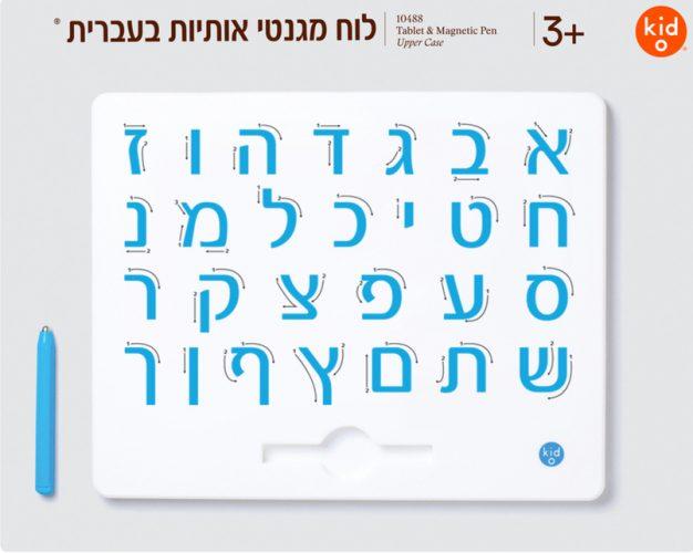 לוח מגנטי- אותיות בעברית